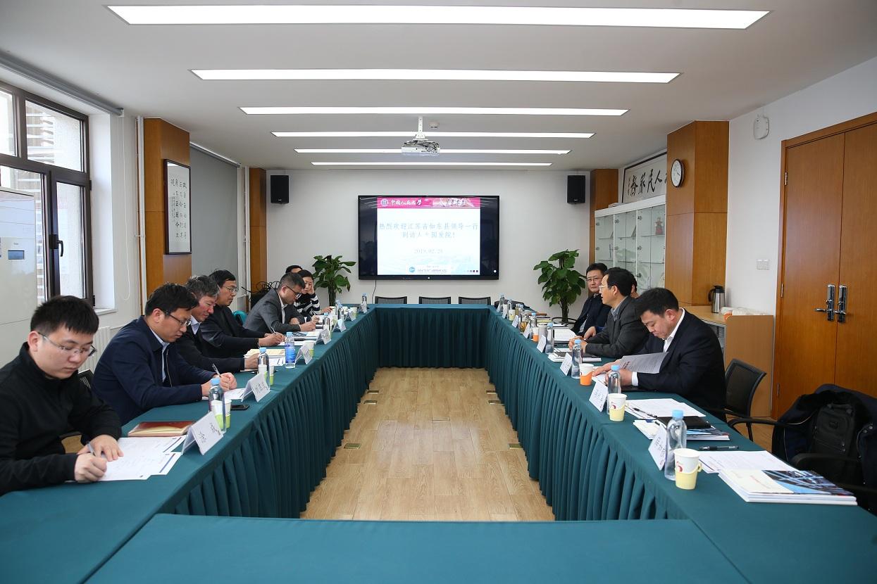 江苏省如东县领导一行到访人大国发院